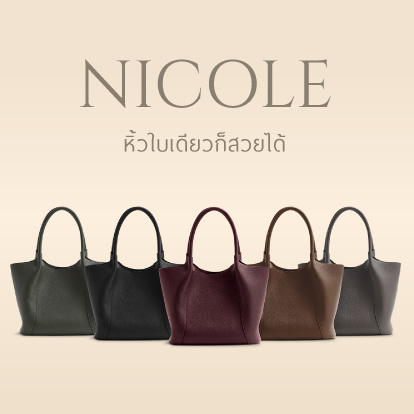 Nicole - All Colors